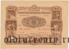 Болгария, облигация, 40 левов 1954 года