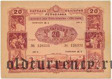 Болгария, облигация, 20 левов 1954 года