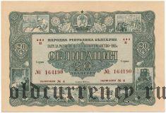 Болгария, облигация, 20 левов 1955 года