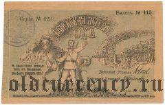 Лотерея Оренбургского Казачьего Войска