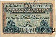 Чехословакия, лотерея 1927 года
