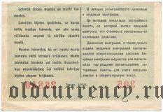 Латвия, вторая денежно-вещевая лотерея, 1958 год