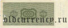 Дорожный чек, 50 рублей (1970) года. Макеев/Татиров