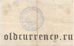 Зорау (Sorau), 5 марок 1918 года