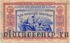 Франция, лотерейный билет 1940 года, 9 серия