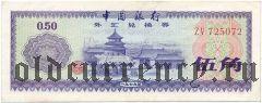 Китай, валютный сертификат, 50 фен 1979 года