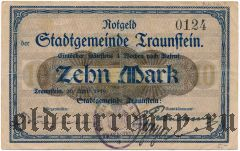 Траунштайн (Traunstein), 10 марок 1919 года