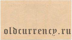 Reichsbahn (Германская ж. д.) Мюнхен, 2.000.000.000 марок 1923 года