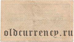 Хоф (Hof), 2.10 золотых марок 1923 года