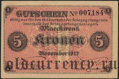 Австро-Венгрия, Marchtrenk, 5 крон 1917 года