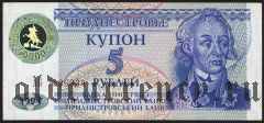 Приднестровье, 50000 рублей 1994 (1996) года