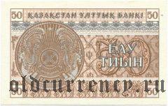 Казахстан, 50 тиын 1993 года