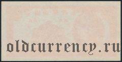 Китай, Hainan Bank, 2 цента 1949 года