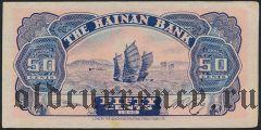 Китай, Hainan Bank, 50 центов 1949 года