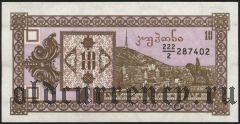 Грузия, 10 купонов (1993) года. 2-й выпуск