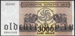 Грузия, 3000 купонов 1993 года.