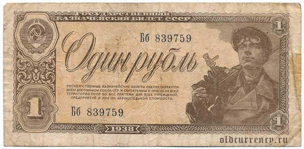 1 рубль 1938 10 руб липецкая область цена