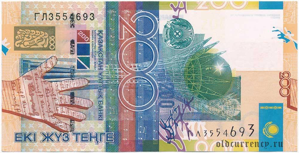 Які різновиди має банкнота 200 тенге 1999 року?