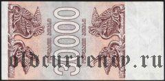 Грузия, 30.000 купонов 1994 года