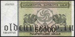 Грузия, 50.000 купонов 1994 года