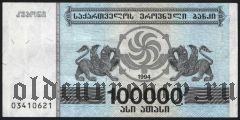 Грузия, 100.000 купонов 1994 года