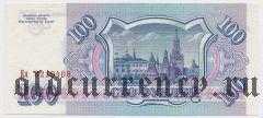 Россия, 100 рублей 1993 года
