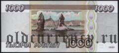 Россия, 1000 рублей 1995 года
