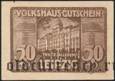 Лейпциг (Leipzig), 50 пфеннингов 1920 года. Вар. 6