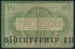 Оснабрюк (Osnabrück), 10 пфеннингов 1917 года