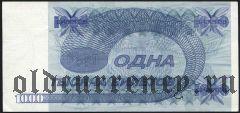 МММ Мавроди, 1000 билетов