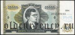 МММ Мавроди, 10.000 билетов