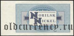 Норильский Никель, 5 инвалютных рублей