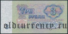 Россия, 3 рубля 1961 года. Серия: ИИ