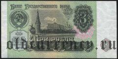 Россия, 3 рубля 1991 года