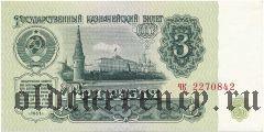 Россия, 3 рубля 1961 года. Серия: чк