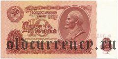 Россия, 10 рублей 1961 года. Серия: бэ