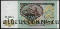 Россия, 50 рублей 1991 года