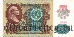 Россия, 100 рублей 1991 года в.з.