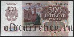 Россия, 500 рублей 1992 года