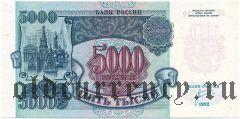 Россия, 5000 рублей 1992 года