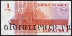 Киргизия, 1 сом 1993 года