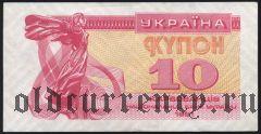 Украина, 10 купонов 1991 года