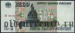 Россия, 5000 рублей 1995 года