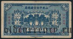 Китай, Shantung Exchange Bureau, 10 coppers (1936) года
