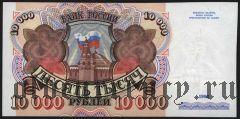 Россия, 10.000 рублей 1992 года