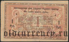 Слуцк, 1 рубль 1918 года