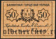 Баку, Городская Управа, 50 копеек. Без зубцов