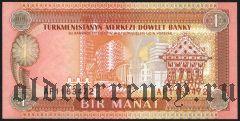 Туркменистан, 1 манат (1993) года