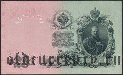 25 рублей 1909 года. Шипов/Метц