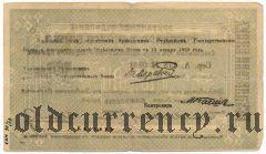 Армения, Эриванское отделение, 500 рублей 1919 года. Сер. А. 178